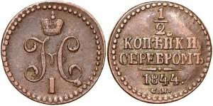 1/2 копейки 1844 года