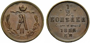 1/2 копейки 1868 года