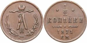 1/2 копейки 1871 года