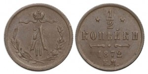 1/2 копейки 1872 года