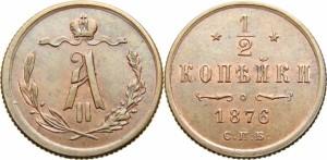 1/2 копейки 1876 года