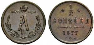 1/2 копейки 1877 года