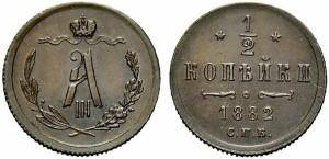 1/2 копейки 1882 года