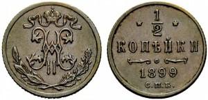 1/2 копейки 1899 года