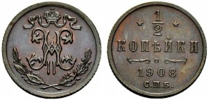 1/2 копейки 1908 года