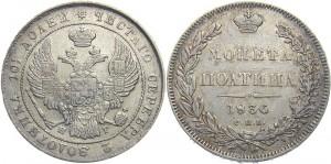 Полтина 1836 года