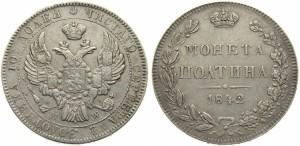 Полтина 1842 года