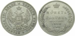 Полтина 1850 года