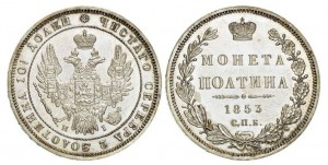 Полтина 1853 года