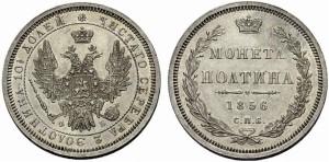 Полтина 1856 года