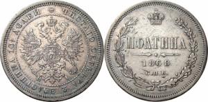 Полтина 1868 года