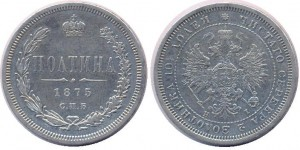 Полтина 1875 года