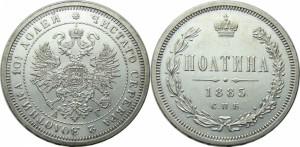 Полтина 1885 года