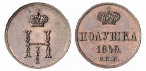 Полушка 1849 года