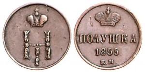 Полушка 1855 года