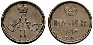 Полушка 1865 года