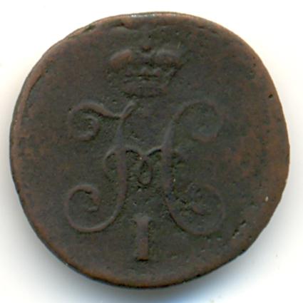 1/4 копейки 1846 года