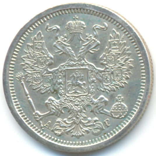 20 копеек 1890 года