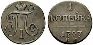 1 копейка 1797 года