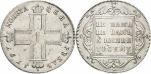 1 рубль 1797 года