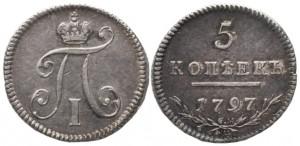 5 копеек 1797 года