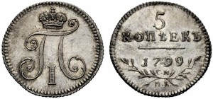 5 копеек 1799 года