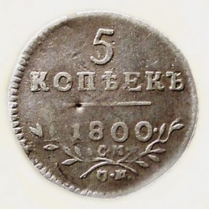5 копеек 1800 года