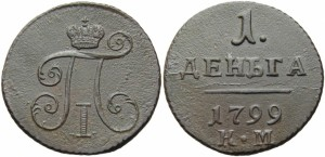 Деньга 1799 года