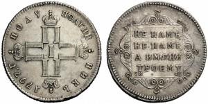 Полуполтинник 1797 года