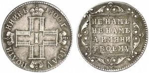 Полуполтинник 1800 года