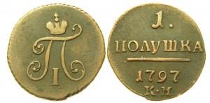 Полушка 1797 года
