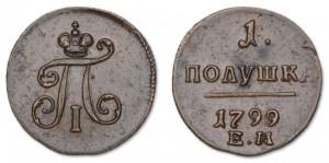 Полушка 1799 года