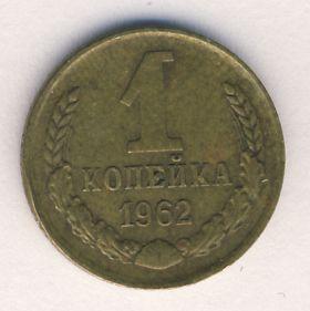 1 копейка 1962 года