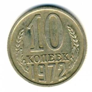 10 копеек 1972 года