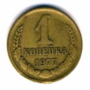1 копейка 1977 года