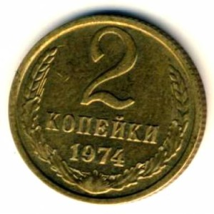 2 копейки 1974 года