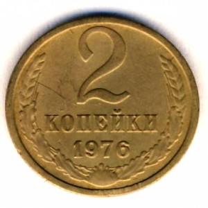 2 копейки 1976 года