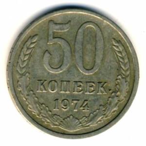 50 копеек 1974 года