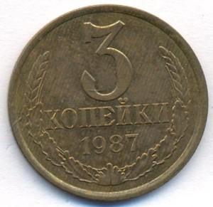 3 копейки 1987 года