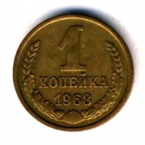 1 копейка 1968 года