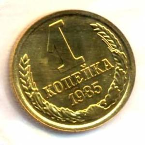 1 копейка 1985 года