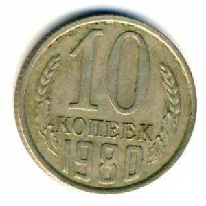 10 копеек 1980 года