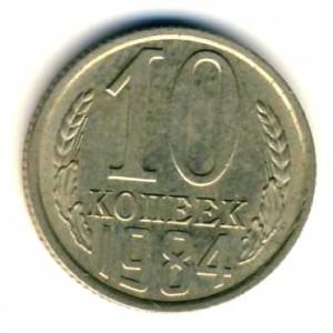10 копеек 1984 года
