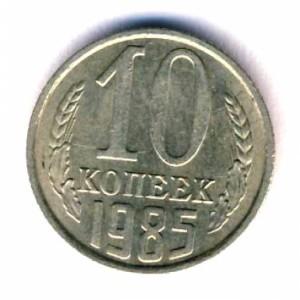 10 копеек 1985 года