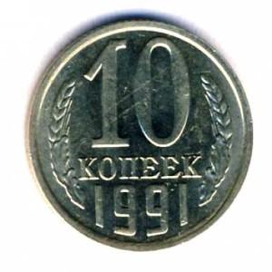 10 копеек 1991 года без букв