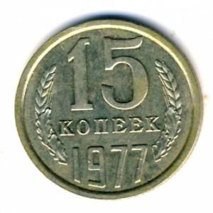 15 копеек 1977 года