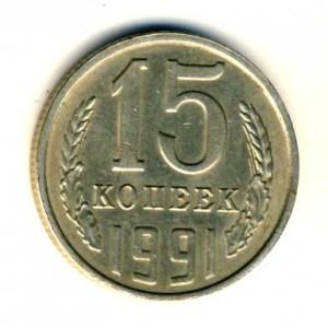 15 копеек 1991 года