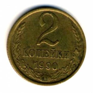 2 копейки 1990 года