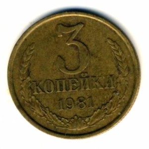 3 копейки 1981 года