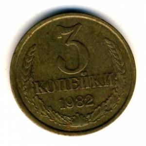 3 копейки 1982 года